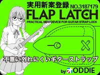 FlapLatch 実用新案登録第3187179号